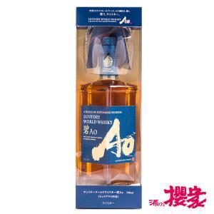 サントリー ワールド ウイスキー 碧 AO オリジナルロックグラスセット 43° 700ml サントリー ウイスキー sakenosakuraya