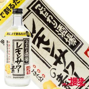 サントリー こだわり酒場のレモンサワーの素 500ml 瓶|sakenosakuraya