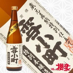 雪小町 特別本醸造 櫻家ラベル 720ml 日本酒 渡辺酒造本店 福島 地酒|sakenosakuraya