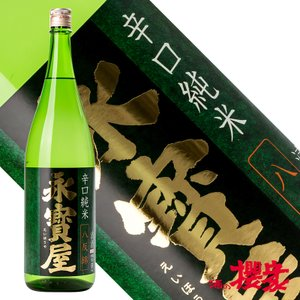 永賓屋 えいほうや 辛口純米 八反錦 1800ml 日本酒 鶴乃江酒造 会津中将 福島 地酒 sakenosakuraya