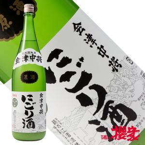 会津中将 にごり酒 原酒 1800ml 日本酒 鶴乃江酒造 福島 地酒|sakenosakuraya
