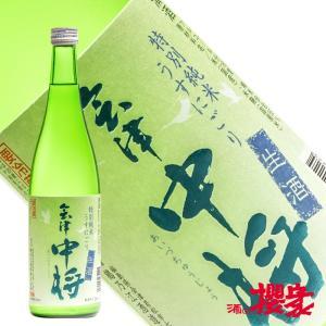 会津中将 特別純米 うすにごり 生 720ml 日本酒 鶴乃江酒造 福島 地酒 ふくしまプライド。体感キャンペーン(お酒/飲料)|sakenosakuraya