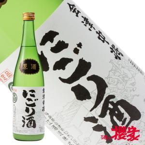 会津中将 にごり酒 原酒 720ml 日本酒 鶴乃江酒造 福島 地酒|sakenosakuraya