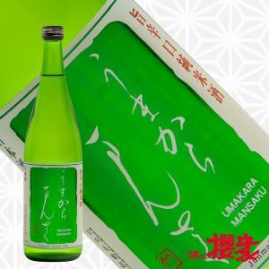 うまかからまんさく 特別純米酒 720ml 日本酒 日の丸醸造 秋田 横手|sakenosakuraya