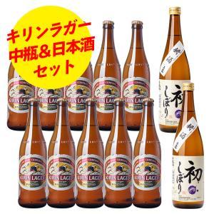 訳あり販売商品 キリンラガービール(中瓶) 500ml ×10本 日本酒720ml×2本(2種各1本) 合計12本 sakenosakuraya