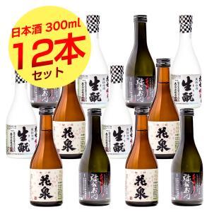 お買い得 訳あり 日本酒 福島3蔵元 300ml×12本セット 福島 地酒 sakenosakuraya