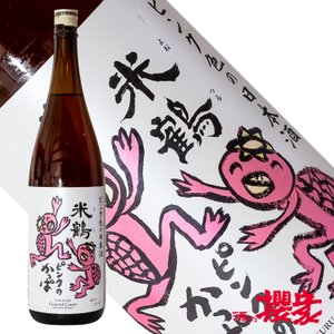 米鶴 純米酒 ピンクのかっぱ 1800ml 日本酒 米鶴酒造 山形 高畠|sakenosakuraya