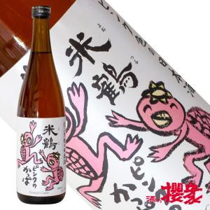 米鶴 純米酒 ピンクのかっぱ 720ml 日本酒 米鶴酒造 山形 高畠|sakenosakuraya