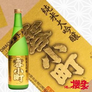 雪小町 純米大吟醸美山錦 720 日本酒 渡辺酒造本店 福島 地酒|sakenosakuraya