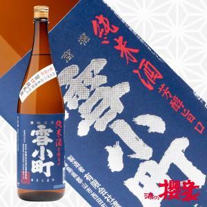 雪小町 純米酒 1800ml 日本酒 渡辺酒造本店 福島 地酒|sakenosakuraya
