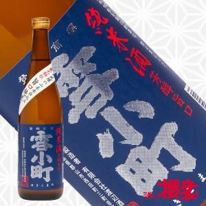 雪小町 純米酒 720ml 日本酒 渡辺酒造本店 福島 地酒|sakenosakuraya
