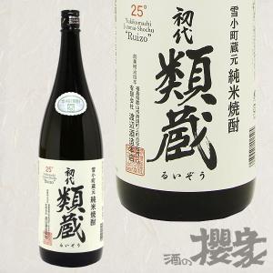 雪小町 純米焼酎 類蔵 25度 1800ml 焼酎 渡辺酒造本店 福島 地酒|sakenosakuraya