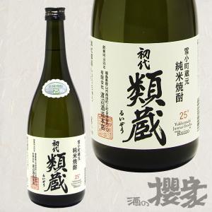 雪小町 純米焼酎 類蔵 25度 720ml 焼酎 渡辺酒造本店 福島 地酒|sakenosakuraya