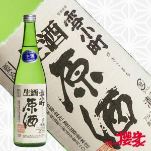 雪小町 生原酒 720ml 日本酒 渡辺酒造本店 福島 地酒|sakenosakuraya