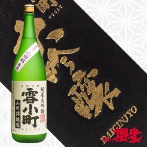 雪小町 純米大吟醸山田錦 1800ml 日本酒 渡辺酒造本店 福島 地酒|sakenosakuraya