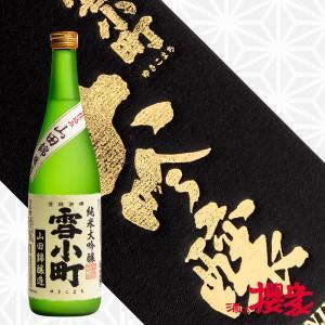 雪小町 純米大吟醸山田錦 720ml 日本酒 渡辺酒造本店 福島 地酒|sakenosakuraya