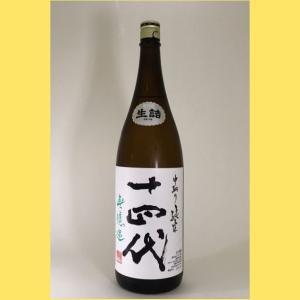 【2021年4月】十四代 中取り純米 無濾過生酒 1800ml|sakenotonda