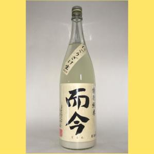 【2020年11月】 而今(じこん) 特別純米 にごりざけ 1800ml|sakenotonda