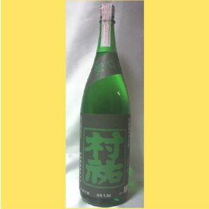 【2021年3月】村祐 常盤ラベル 純米大吟醸 無濾過生原酒 亀口取り 1800ml|sakenotonda