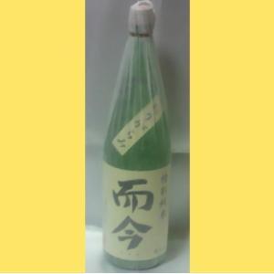 【2020年12月】 而今(じこん) 特別純米 おりがらみ 1800ml|sakenotonda