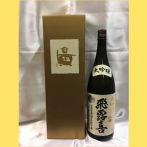 【2020年12月】 飛露喜 大吟醸  1800ml (化粧箱付)|sakenotonda