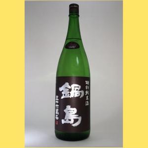 【2019年11月】 鍋島 特別純米  Classic(クラシック) 1800|sakenotonda