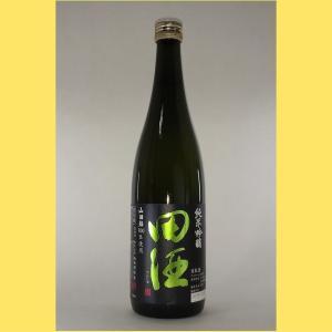 【2021年2月】 田酒 純米吟醸 山田錦 火入れ 720ml|sakenotonda