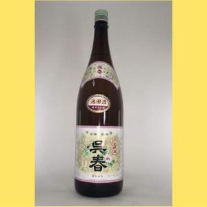 【2018年4月以降】 呉春 池田酒 普通酒 1800|sakenotonda