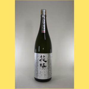【2021年2月】花陽浴(はなあび) 純米大吟醸 吟風 無濾過生原酒 おりがらみ 1800ml|sakenotonda