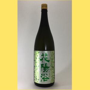 【2021年4月】 花陽浴(はなあび)純米大吟醸 越後五百万石 無濾過生原酒 1800ml|sakenotonda