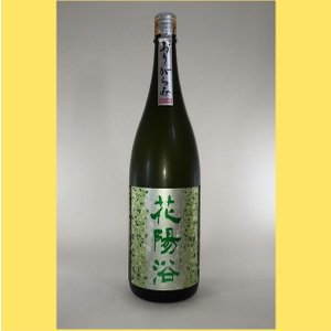 【2021年4月】 花陽浴(はなあび)純米大吟醸 越後五百万石 無濾過生原酒 おりがらみ 1800ml|sakenotonda