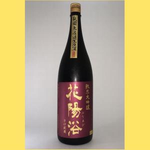 【2021年3月】 花陽浴(はなあび)純米大吟醸 さけ武蔵 瓶囲無濾過生原酒 1800ml|sakenotonda