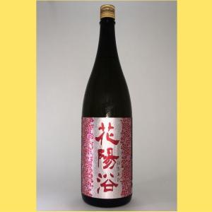 【2021年1月】 花陽浴(はなあび)純米吟醸 山田錦 無濾過生原酒 1800|sakenotonda