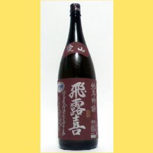 【年1回の限定商品・2021年3月】飛露喜 純米吟醸 愛山 生酒 1800ml|sakenotonda