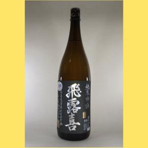 【2021年2月〜】飛露喜 純米吟醸 黒ラベル 1800ml|sakenotonda