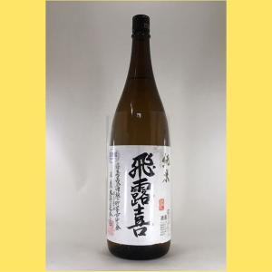 【超激レア商品・2021年3月】飛露喜 純米酒 1800ml|sakenotonda