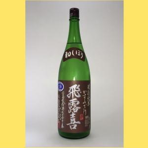 【2020年11月】 飛露喜 特別純米 かすみざけ 1800ml|sakenotonda