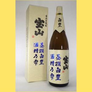 宝山 蒸撰白豊 1800|sakenotonda