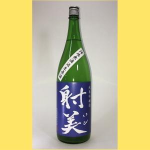 【2021年2月】 射美 純米吟醸 槽場無濾過生原酒 1800ml|sakenotonda