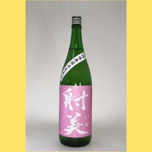 射美 特別純米 15 【いちご】 ピンクラベル 槽場無濾過生原酒 1800|sakenotonda