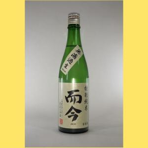 【2020年12月〜】 而今(じこん)特別純米 無濾過生 720ml|sakenotonda