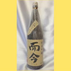 【2020年12月】 而今(じこん)純米吟醸 八反錦 無濾過生 1800ml|sakenotonda