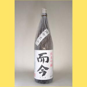 【2020年5月】 而今(じこん)純米吟醸 雄町 火入れ 1800ml|sakenotonda