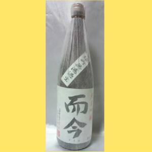 【2021年3月】 而今(じこん)純米吟醸 雄町 無濾過生 1800ml|sakenotonda