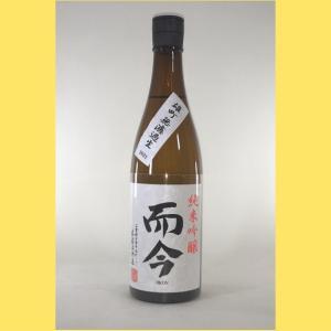 【2019年3月】 而今(じこん)純米吟醸 雄町 無濾過生 720|sakenotonda