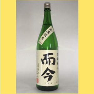 【2021年3月】 而今(じこん)特別純米 無濾過生 1800ml|sakenotonda