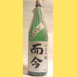 【2021年4月】 而今(じこん)純米吟醸 山田錦 火入れ 1800ml|sakenotonda