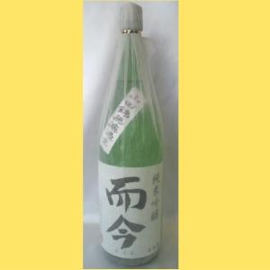 【2021年2月】 而今(じこん) 純米吟醸 山田錦 無濾過生 1800ml|sakenotonda