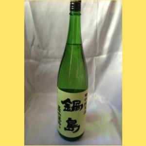 【2021年3月】 鍋島 特別純米 生 1800|sakenotonda