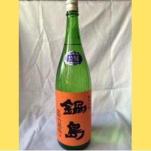 【2021年1月】 鍋島 純米吟醸 五百万石 生 1800ml|sakenotonda
